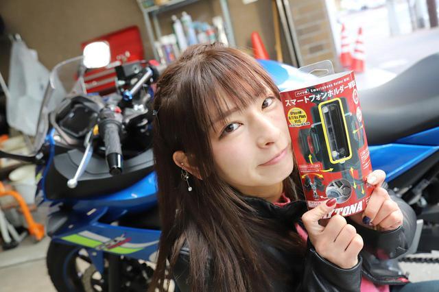 画像: やっぱりスマホホルダーが欲しい! GSX250Rに付けてみたよ(葉月美優) - webオートバイ
