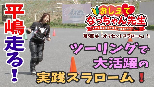 画像: 平嶋夏海がライテクレッスン!?【おしえて♡なっちゃん先生】(#5 オフセットスラロームを教えて!) www.youtube.com