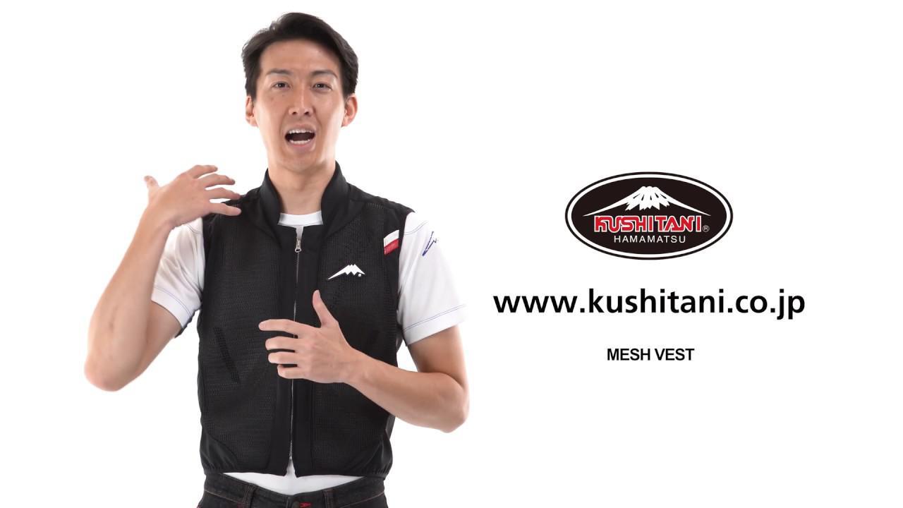 画像: KUSHITANI K-1945 メッシュベスト www.youtube.com