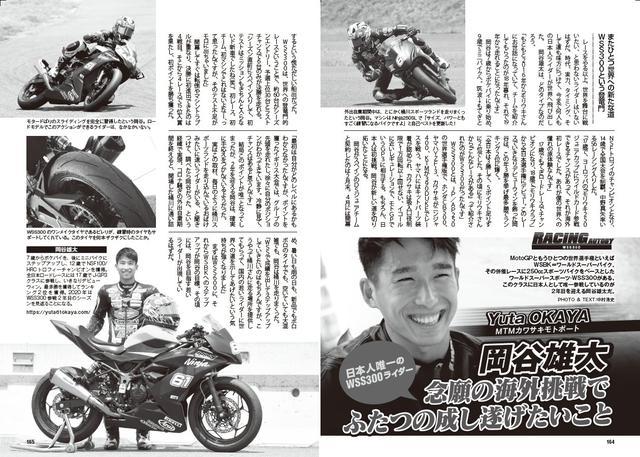 画像: オートバイ9月号にて オートバイはヤングライオンを応援したいです