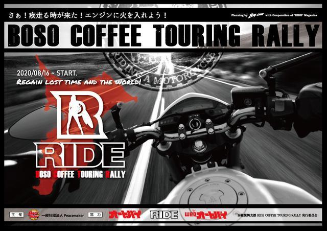 画像: Ride Coffe Rally | CafeBIGONEビッグワン | 日本