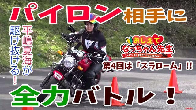 画像: 平嶋夏海がライテクレッスン!?【おしえて♡なっちゃん先生】(#4 スラロームを教えて!) www.youtube.com