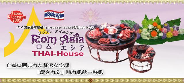 画像: -千葉県・関東で確かな味わいで、評価されている、タイ料理店RomAsia-