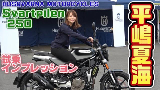 画像: ハスクバーナの250モデル?? 「Svartpilen250」を試乗レポート!【平嶋夏海のつま先メモリアル】 www.youtube.com