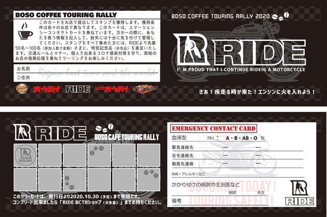 画像: RIDE BCTR ラリースタンプカード エントリーチケット購入で送られてくるツーリングラリーで使用するスタンプカード。食事など協力店を利用するとRIDEスタンプを押してもらえる。もしもの場合のエマージェンシーカードにもなっているので、是非ご記入を。
