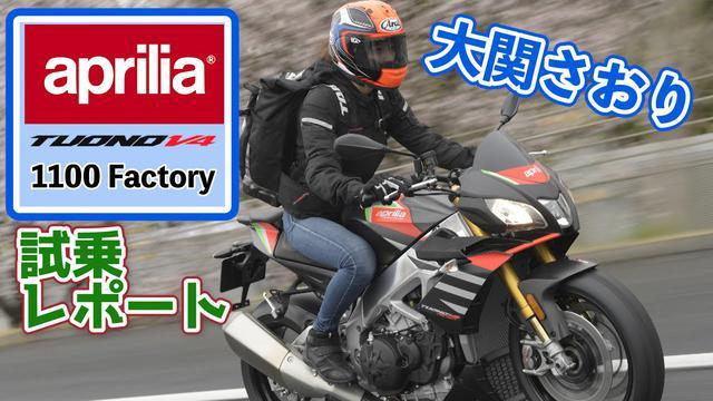 画像: 【ツーリングで試した! 】試乗レポ【大関さおり × アプリリア・TUONO V4 1100 Factory】編 youtu.be