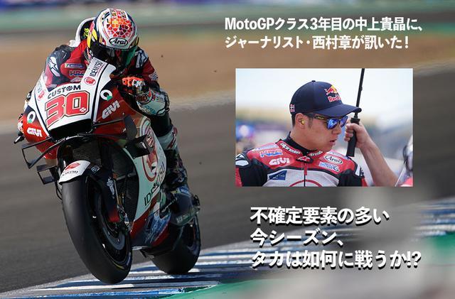 画像: MotoGPクラス3年目の中上貴晶に、ジャーナリスト・西村章が訊いた! | WEB Mr.Bike