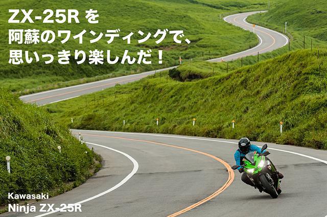 画像: Kawasaki Ninja ZX-25R  ZX-25Rを阿蘇のワインディングで、 思いっきり楽しんだ! | WEB Mr.Bike