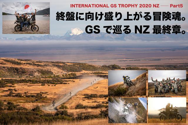 画像: INTERNATIONAL GS TROPHY 2020 NZ 究極の冒険エクスペリエンス。ニュージーランドの8日間を追う。PART5 | WEB Mr.Bike