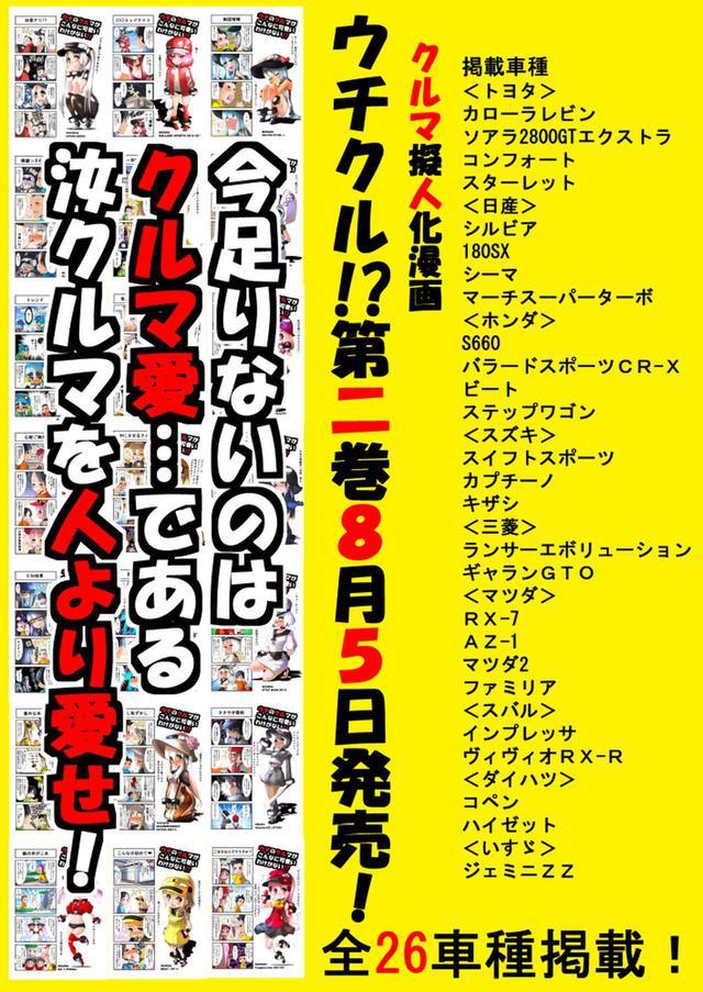 画像2: 「ウチクル!? 第2巻」8月5日(水)発売!