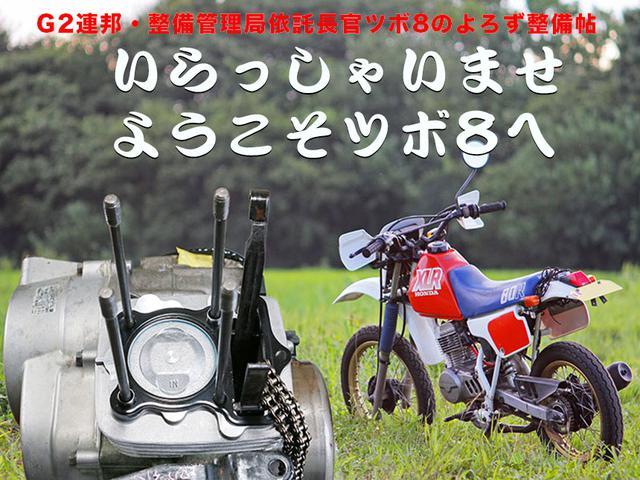 画像: ツボ8のよろず整備帖「いらっしゃいませ、ようこツボ8へ」第6回 | WEB Mr.Bike