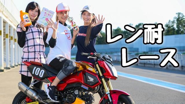 画像: 【レン耐】夏の3時間耐久レースに参戦して来た!in袖ヶ浦フォレストレースウェイ【バイク女子】 www.youtube.com