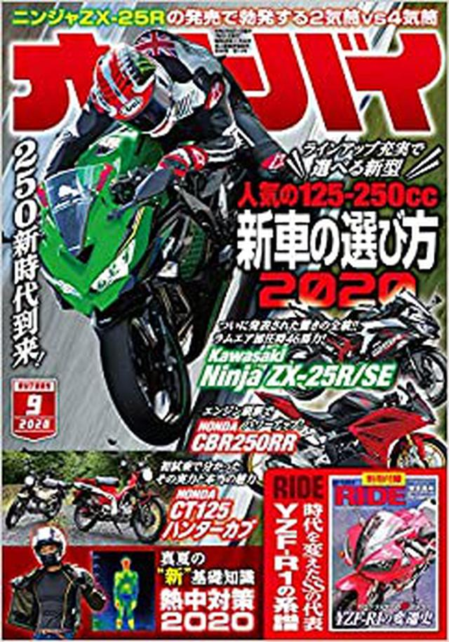 画像: オートバイ 2020年9月号 [雑誌]   オートバイ編集部  本   通販   Amazon