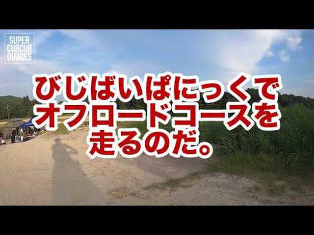 画像: びじばいぱにっくでオフロードコースを走るのだ。 youtu.be