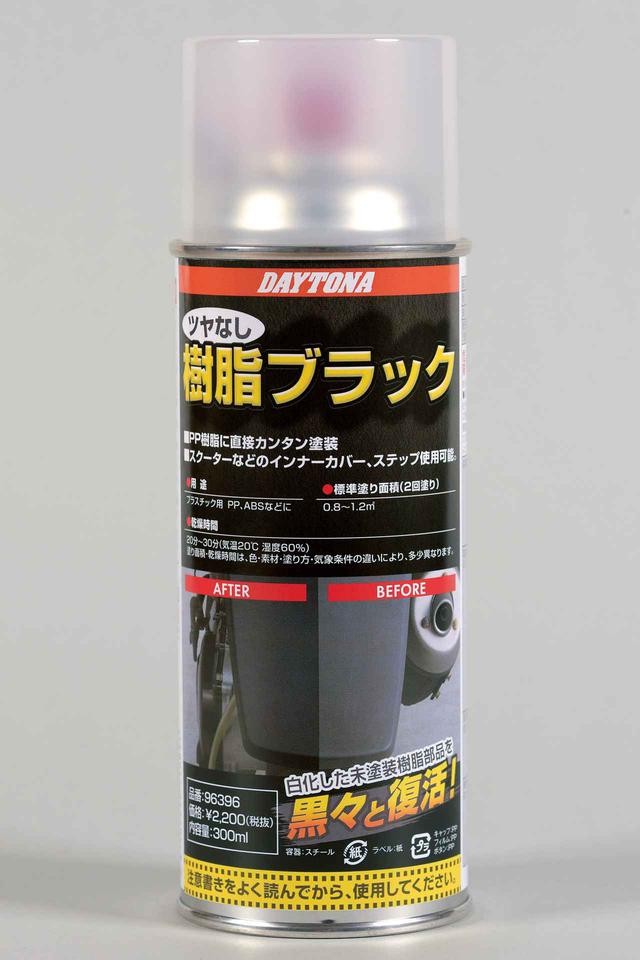 画像: 白化した未塗装PP樹脂用アクリル系スプレー塗料。未塗装樹脂表面の「シボ感」を損わず、0.8~1.2㎡(2回塗り)の面積を塗れる。