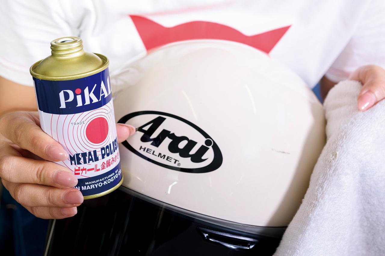 画像: 帽体を磨く際にワックスを使うと持ったときに滑って落としやすくなり、雨天時に流れて油膜がシールドに付着する。専用ケミカルの使用がお勧めだ。