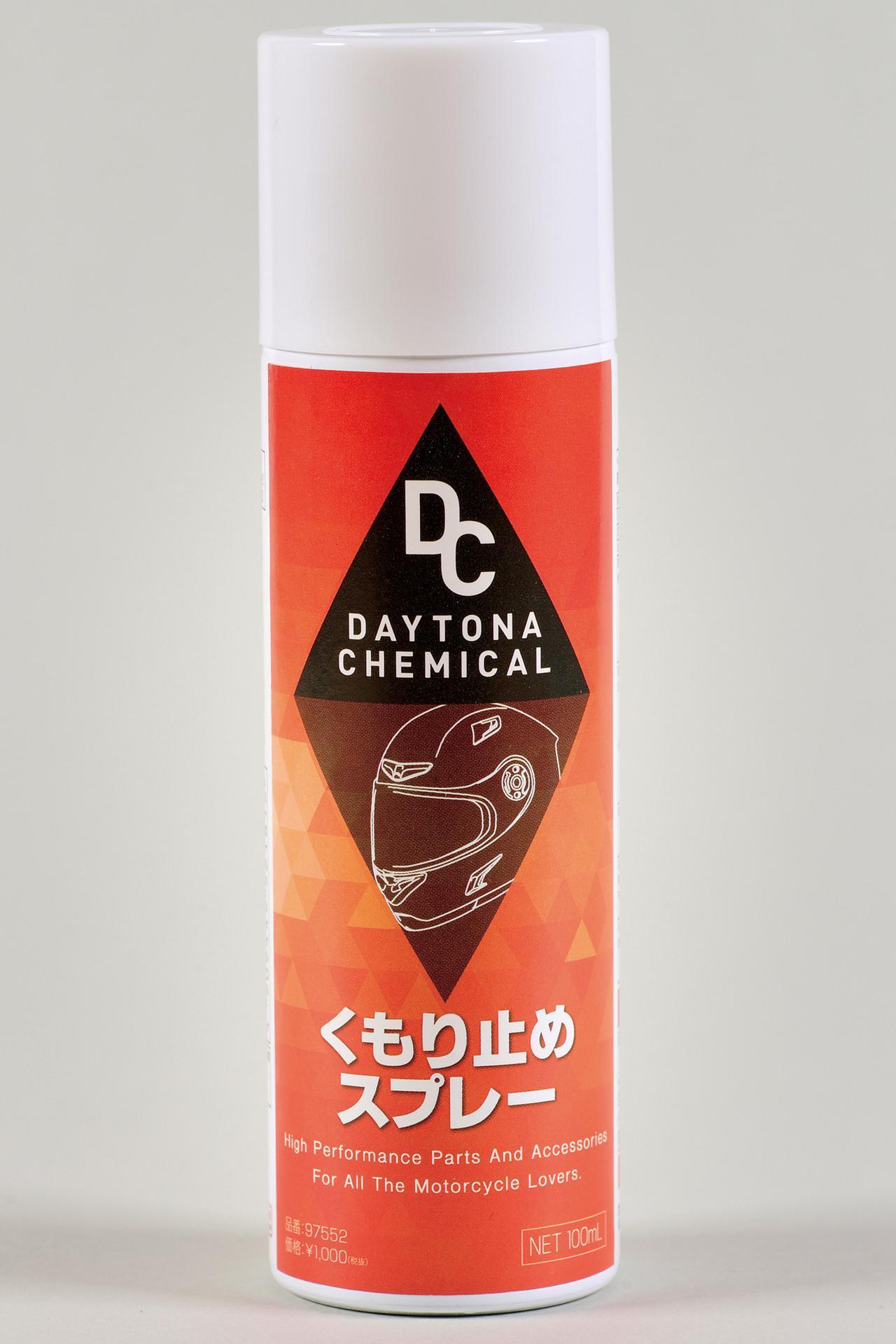画像: 界面活性剤によってシールド内側の曇りを防止。塗り重ねるとさらに高い効果が得られる。