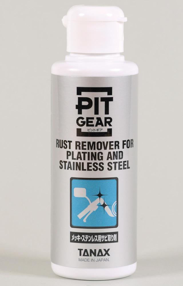 画像: PITGEAR「メッキ・ステンレス用サビ取り剤」