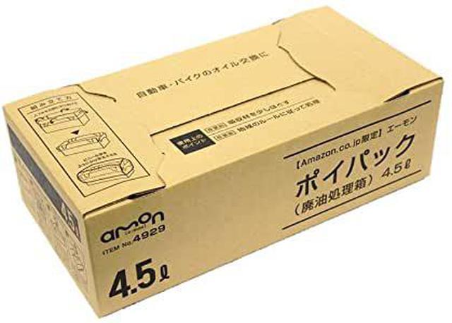 画像: Amazon|エーモン ポイパック(廃油処理箱) 4.5L