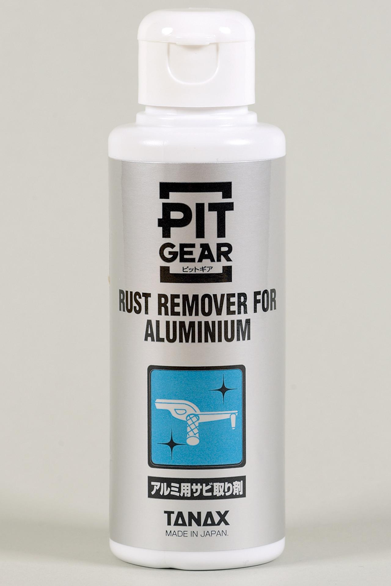 画像: PITGEAR「アルミ用サビ取り剤」