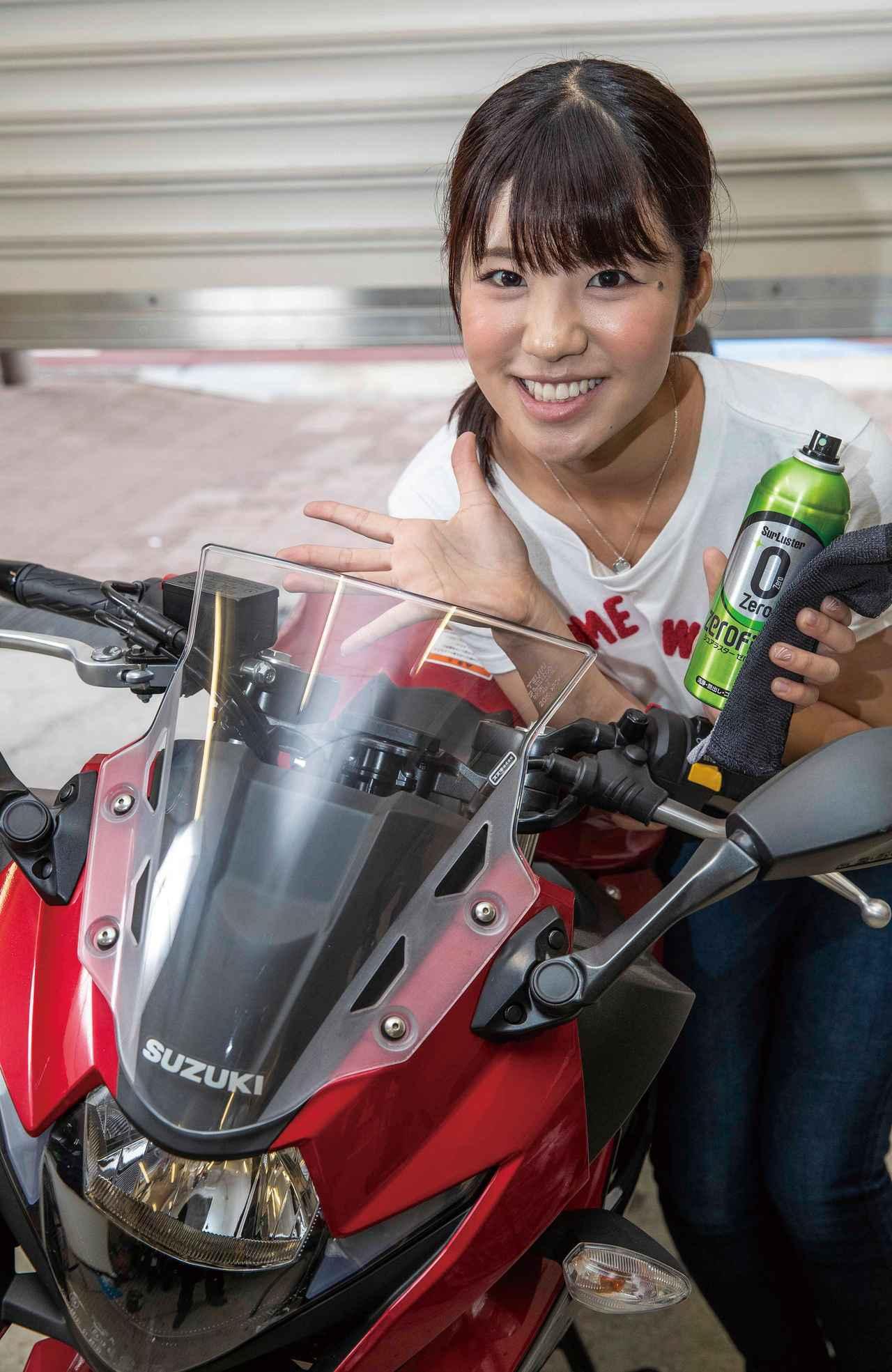 画像: 「吹いて拭くだけ」のお手軽ケア【 SurLuster ゼロフィニッシュ ZEROFINISH】 - webオートバイ