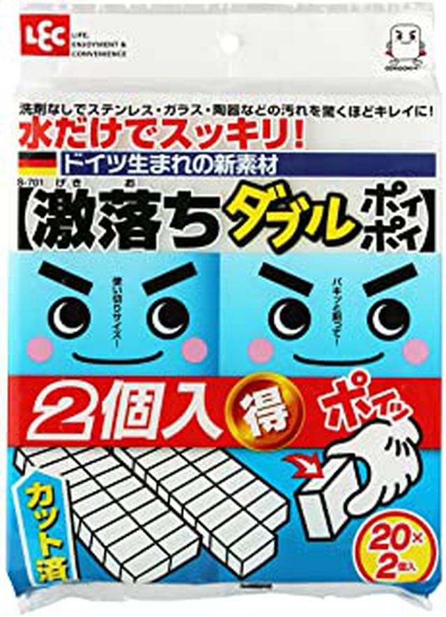 画像: Amazonで「激落ちくん」の製品を見る!