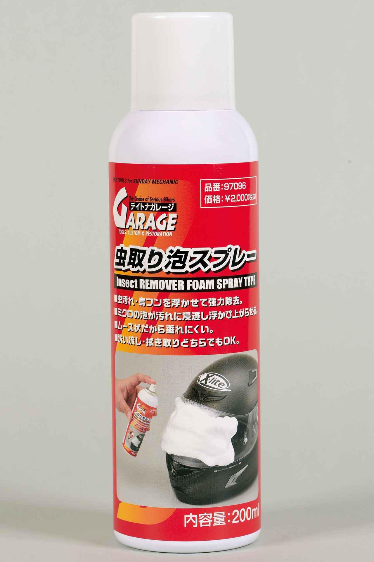 画像: シールド、スクリーン、塗装面にも使用可能。使用方法はスプレーして拭き取るだけだ。