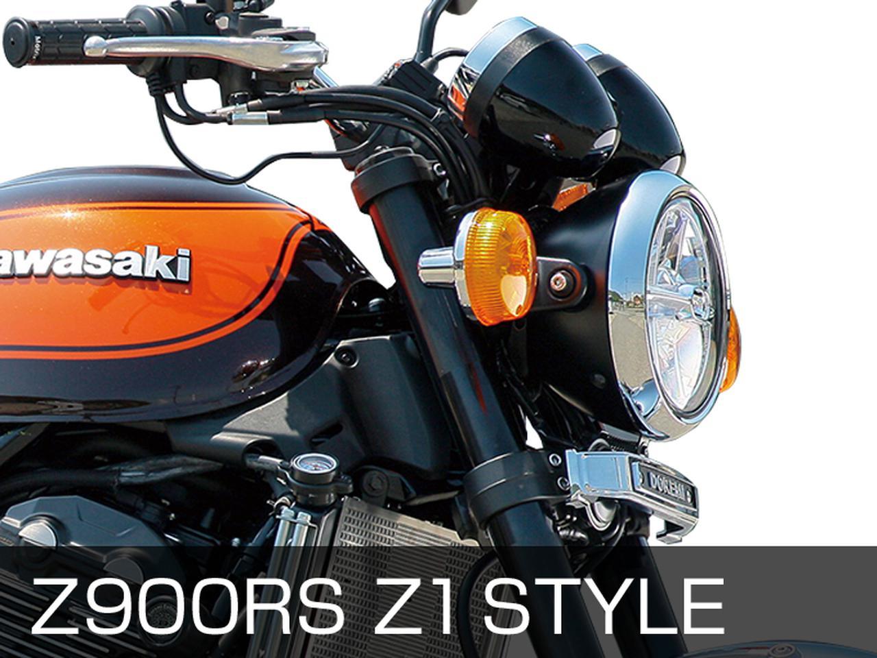 画像: Z900RS/CAFE DOREMI COLLECTION Z1 Style Parts | ドレミコレクション|DOREMI COLLECTION