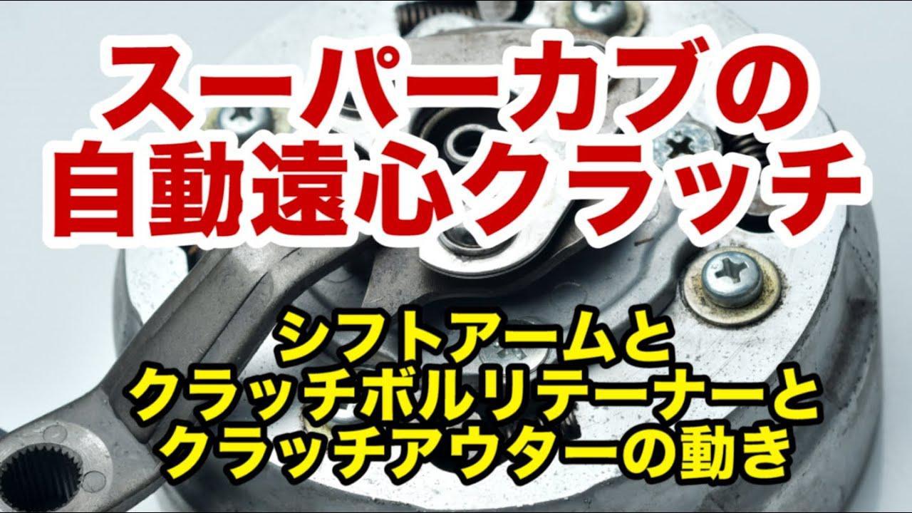 画像: スーパーカブがシフトアップしたときの自動遠心クラッチの動き youtu.be