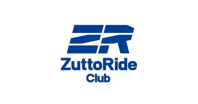 画像: ZuttoRide Club(ずっとライド クラブ)| バイク盗難保険・ロードサービス