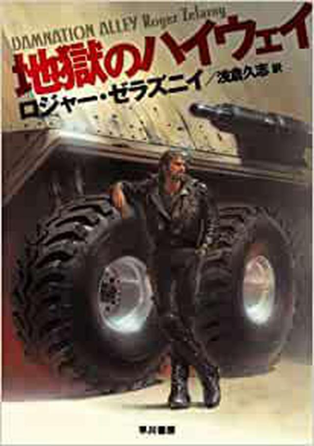画像: 地獄のハイウェイ (ハヤカワ文庫 SF 64) | ロジャー・ゼラズニイ, 浅倉 久志 |本 | 通販 | Amazon