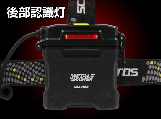 画像3: 小型でタフ、充電池と乾電池が使えるヘッドライト! ジェントスがアルミボディの「MM-285H」を発売