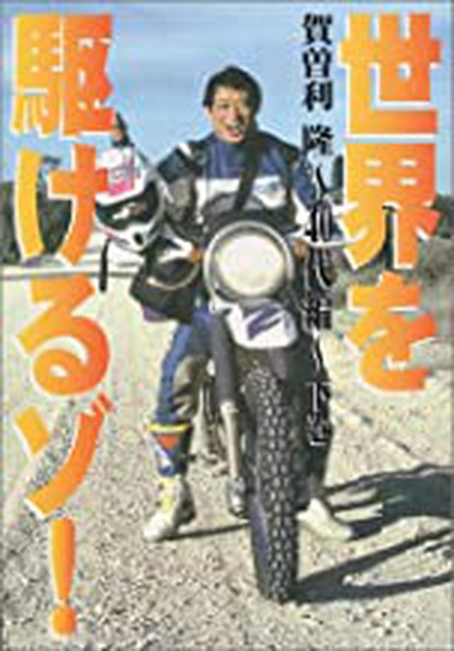 画像: 賀曽利 隆さんの著書一覧をAmazonで見る!