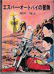 画像: Amazon.co.jp: エスパー・オートバイの冒険 (ソノラマ文庫): 塩谷 隆志, 祐天寺 三郎: 本