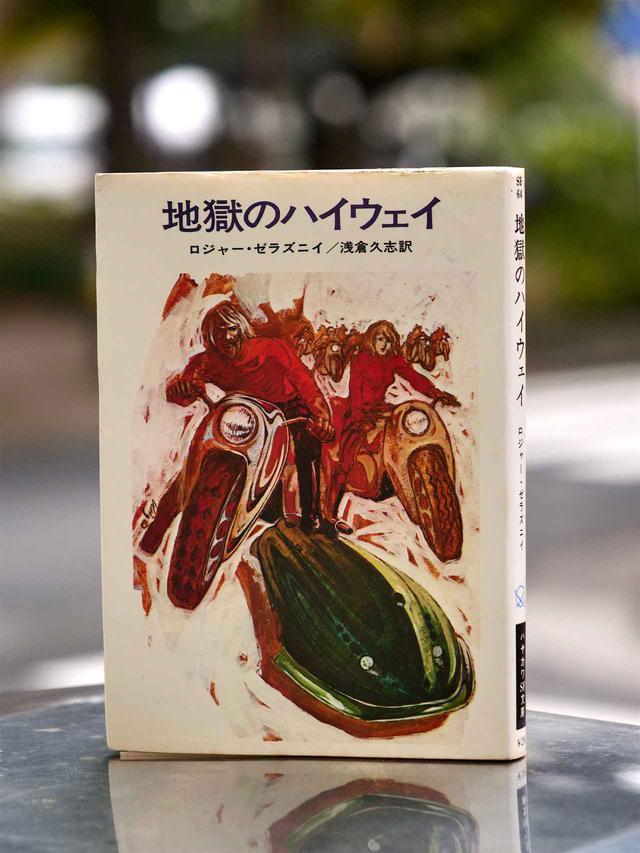 画像1: 荒廃した世界でハーレー愛を語る犯罪者に萌える?『地獄のハイウウェイ』著:ロジャー・ゼラズニイ(1972年・早川書房)【バイク乗りにおすすめの本】