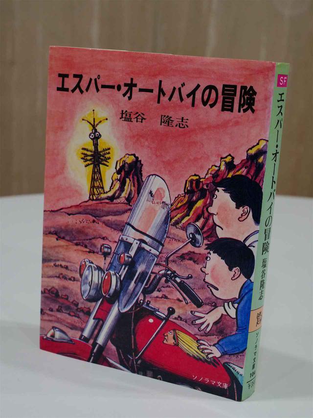 画像: 元祖・会話するオートバイはインディアン!『エスパー・オートバイの冒険』著:塩谷隆志(1978年・朝日ソノラマ)【バイク乗りにおすすめの本】