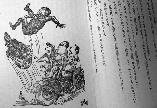 画像: 『エスパー・オートバイの冒険』著:塩谷隆志(1978年・朝日ソノラマ)