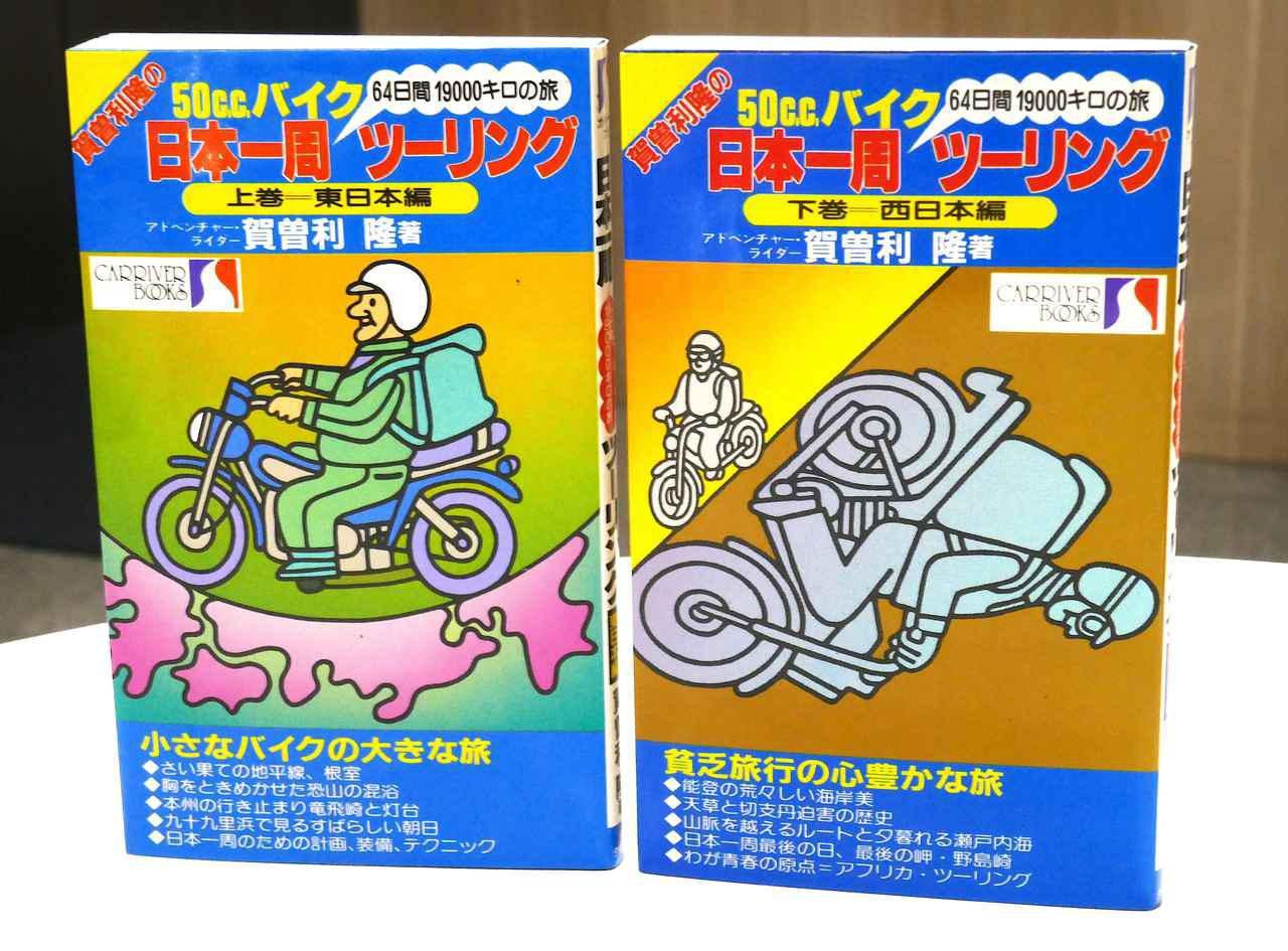 画像: 『賀曽利隆の50ccバイク日本一周ツーリング』上・下 著:賀曽利 隆(1984年・交通タイムス社)