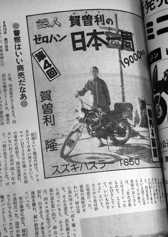 画像: 鉄人・カソリ初の日本一周を記録した紀行文の名作『賀曽利隆の50ccバイク日本一周ツーリング』上・下 著:賀曽利 隆(1984年・交通タイムス社)【バイク乗りにおすすめの本】