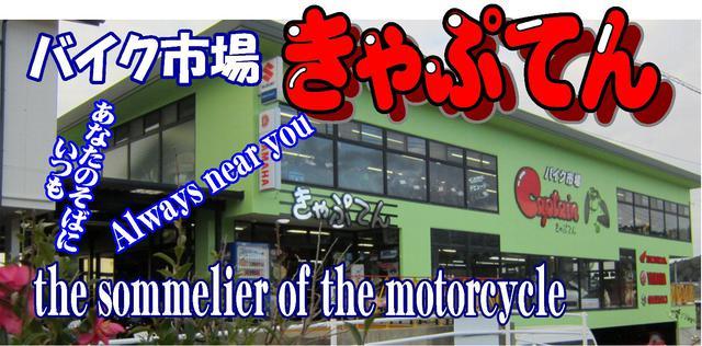 画像: 石川金沢バイク・買い取り・レンタルも【バイク市場きゃぷてん】
