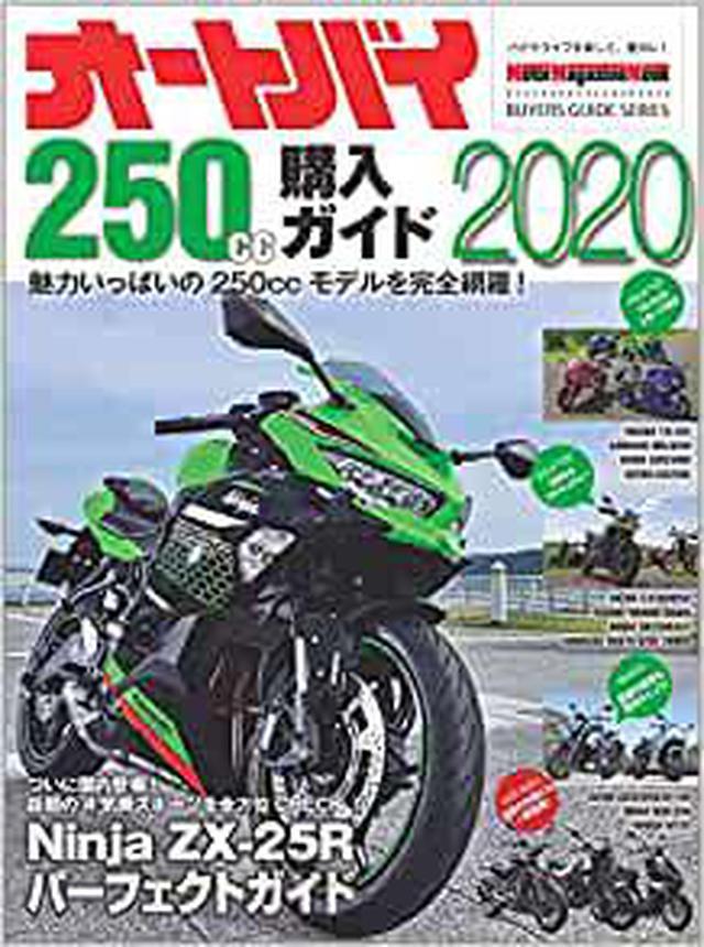 画像: オートバイ 250cc購入ガイド 2020 (Motor Magazine Mook)   オートバイ編集部  本   通販   Amazon