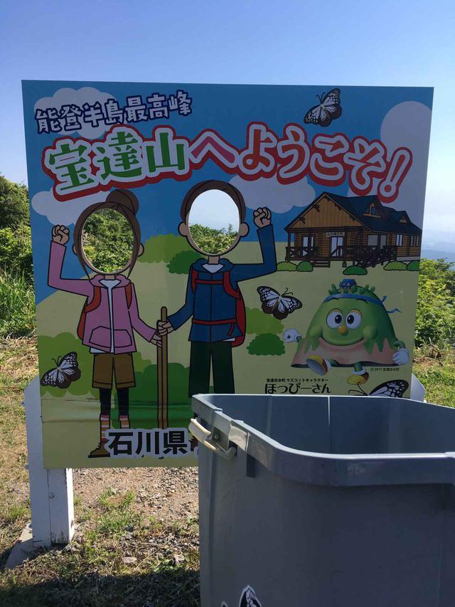 画像: 宝達山マスコットキャラクター? はっぴーさんとともに顔ハメパネル発見。
