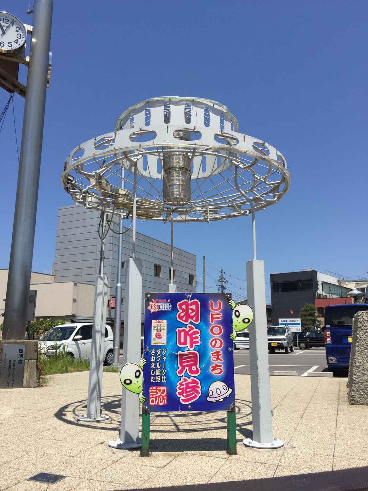画像6: 羽咋市と宇宙の謎に迫る!? 福山理子がSSTRのゴール地点石川県千里浜周辺のおすすめスポットをご紹介!