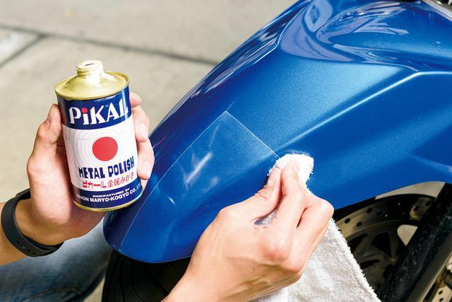 画像: Step.6 磨き剤で磨き仕上げ