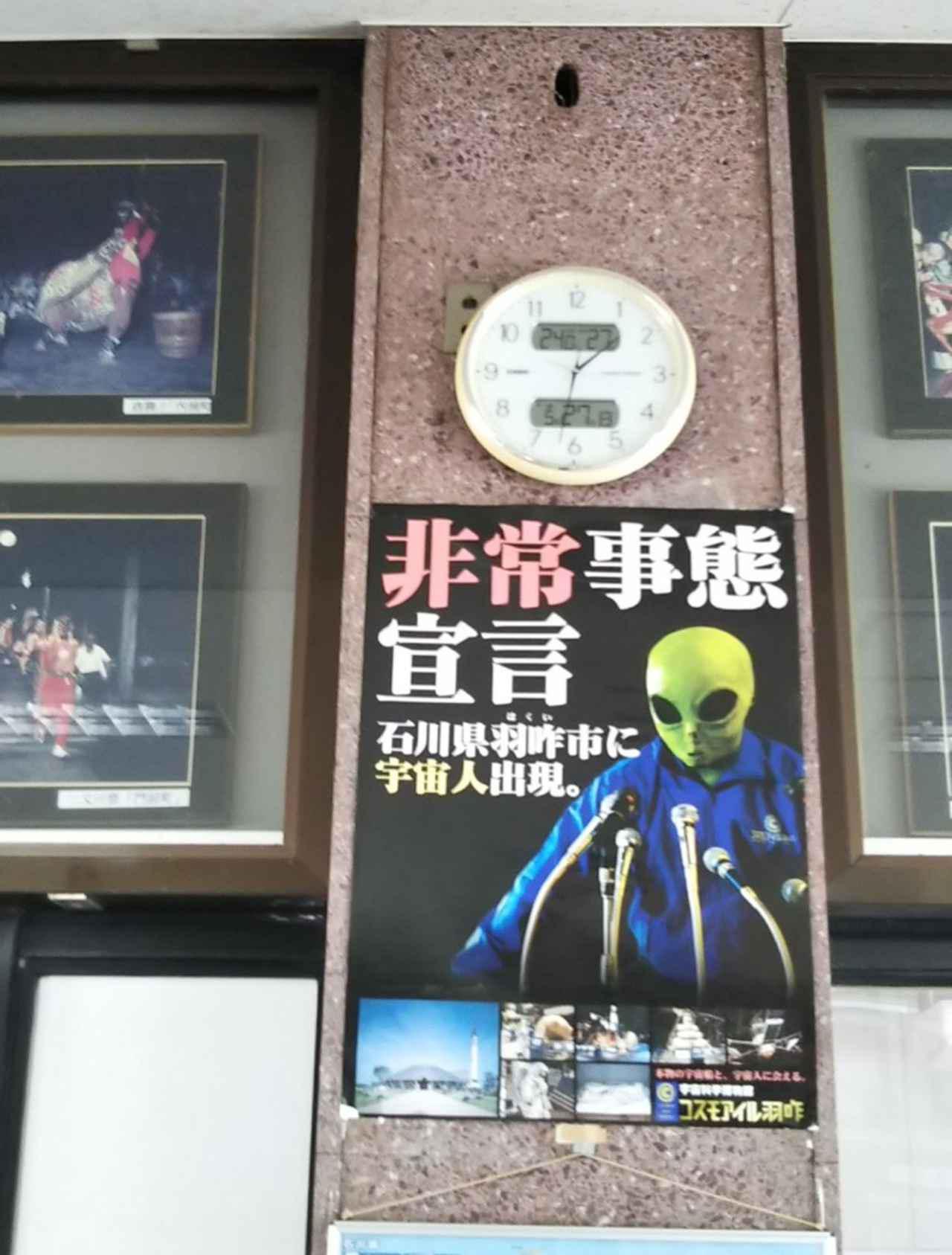 画像4: 羽咋市と宇宙の謎に迫る!? 福山理子がSSTRのゴール地点石川県千里浜周辺のおすすめスポットをご紹介!