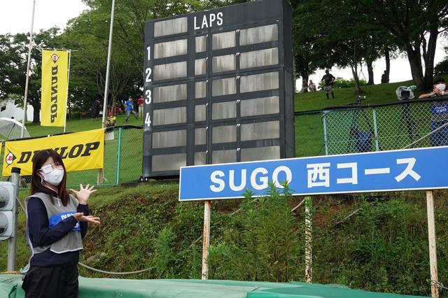 画像: SUGO 西コースの看板前でパシャリ。