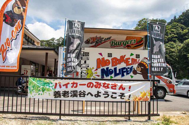画像: ⑩ RIDE CAFÉ in 山の駅 養老渓谷『喜楽里』