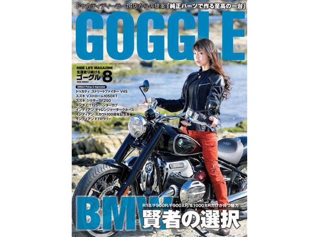 画像2: 『ゴーグル』2020年8月号はBMW大特集! 最新国産車&輸入車のインプレ記事も多数掲載! - webオートバイ
