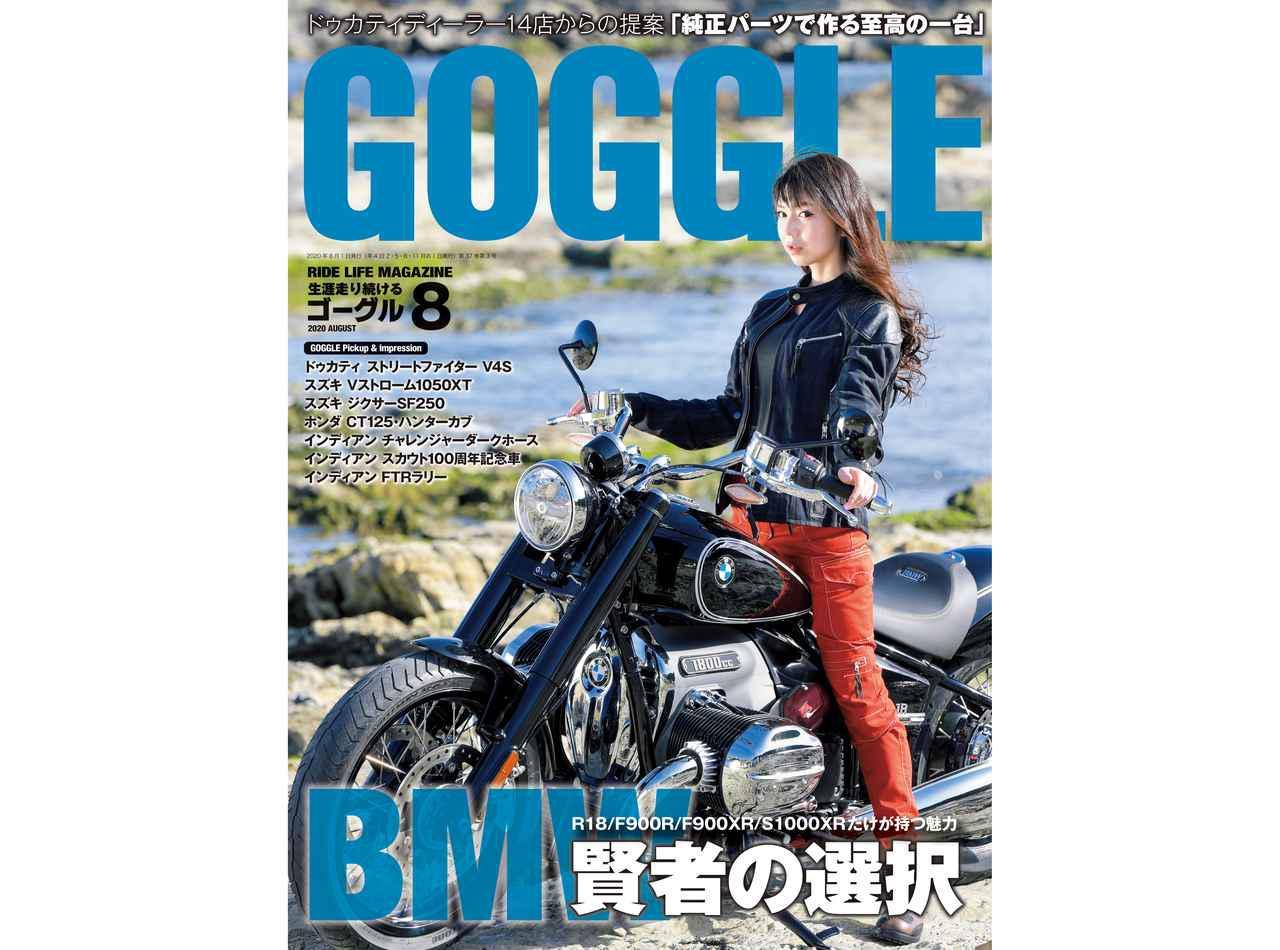 画像1: 『ゴーグル』2020年8月号はBMW大特集! 最新国産車&輸入車のインプレ記事も多数掲載! - webオートバイ