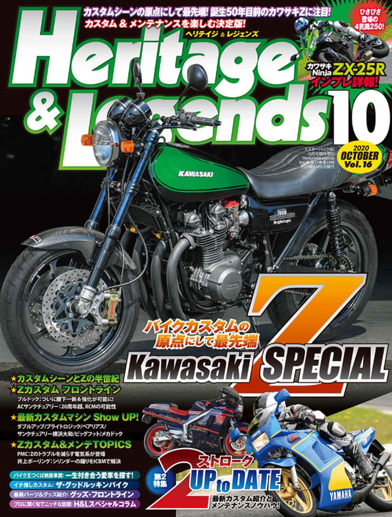 画像: 月刊『ヘリテイジ&レジェンズ』10月号(Vol.16)好評発売中!  ヘリテイジ&レジェンズ Heritage& Legends